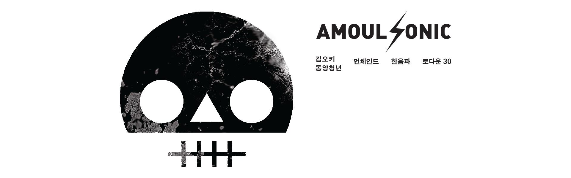 amoulsonic2014
